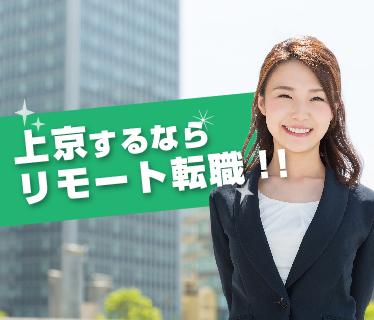東京への転職ならリモート転職!!