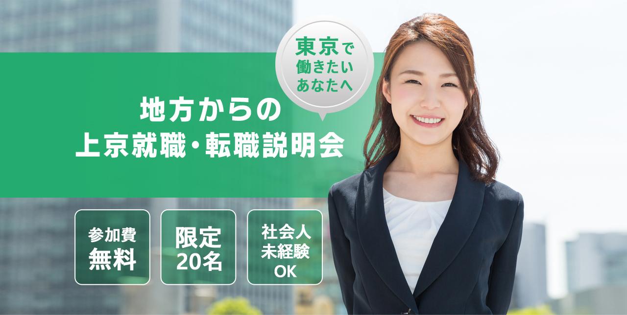 東京で働きたいあなたへ 地方からの上京転職・転職説明会