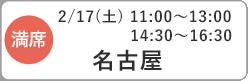 日時:2/17 13:00 名古屋