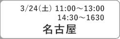 日時:3/24 13:00 名古屋
