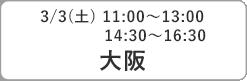 日時:3/03 13:00 大阪
