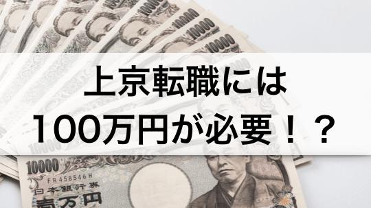 上京転職に必要な費用は100万円!?金額の内訳,節約方法,準備方法