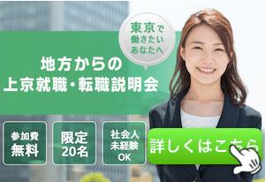 地方からの上京就職・転職説明会